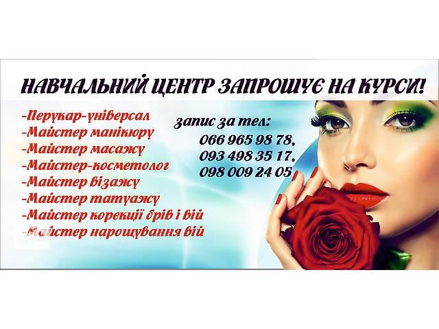 бу Курсы парикмахеров в Луцке