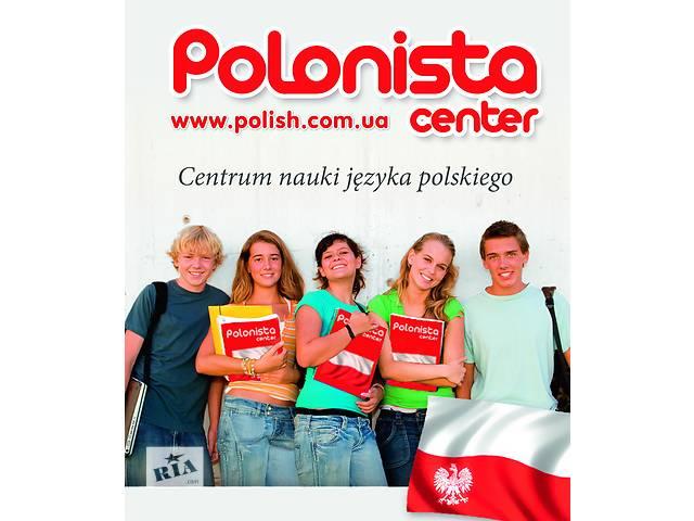 продам Курсы польского языка в Киеве (мини группы и индивидуально) бу в Киеве