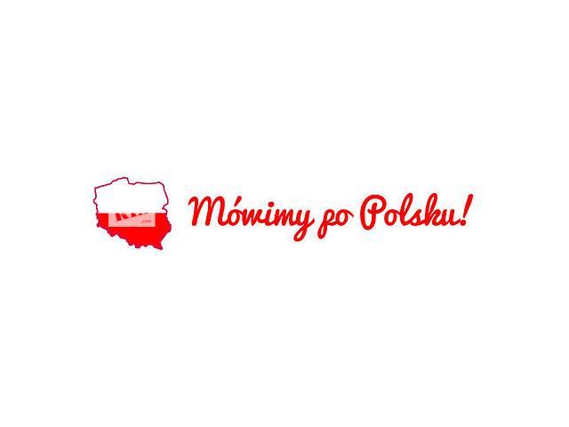 Курсы польского языка- объявление о продаже  в Винницкой области