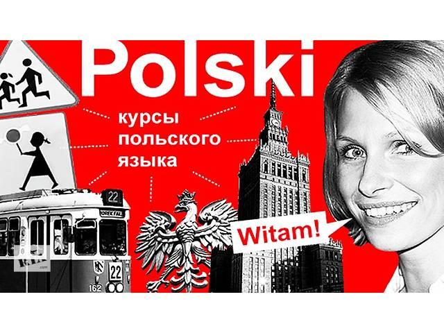 бу Курсы польского языка в Харькове