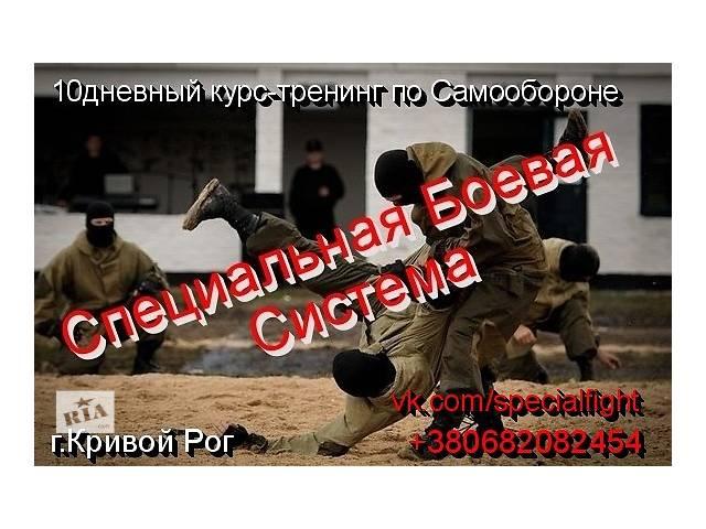 купить бу Курсы Самообороны в Кривом Роге (Днепропетровской обл.)