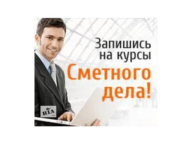 Курсы сметчика- объявление о продаже  в Донецке