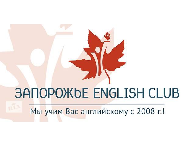 продам Курсы иностранного языка Запорожье English Club бу  в Украине