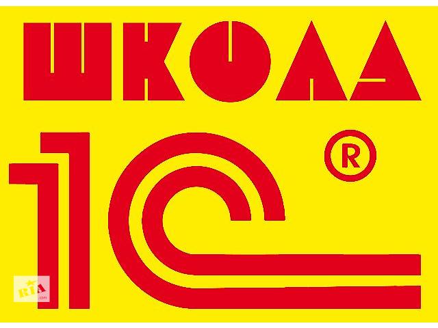 бу Курси 1С в Луцке