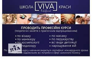 курси манікюру,перукарів, масажу, візажу Мукачево