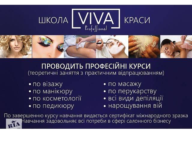 курсы маникюра,парикмахеров, массажа, визажа Мукачево- объявление о продаже  в Мукачево