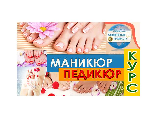 Курсы маникюра, наращивание ногтей. Учебный центр Современные профессии- объявление о продаже  в Херсоне