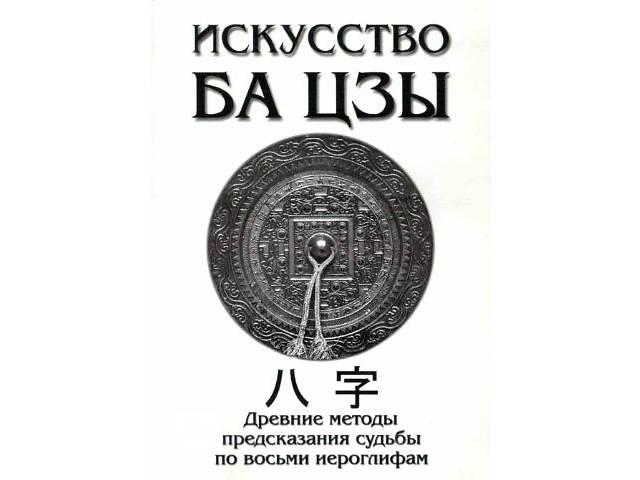 заявку обучение китайская астрология ба цзы книги стуле может быть