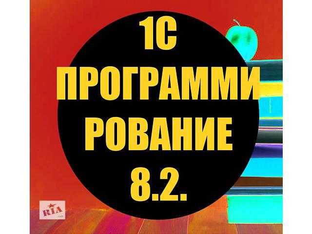 Курсы Программирование 1С: Предприятие 8.2- объявление о продаже  в Харькове