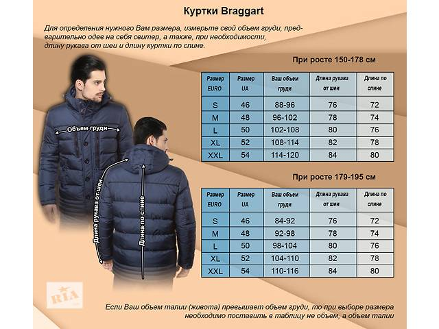 Куртка мужская зимняя Braggart 2573- объявление о продаже  в Киеве