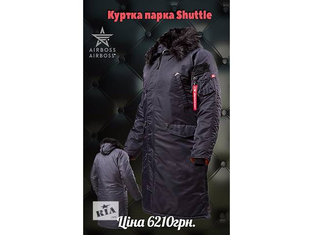бу Куртки от Airboss Company Ukraine  в Киеве