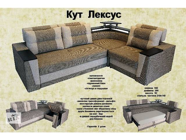 продам Кут Лексус( Львів ) бу в Киеве