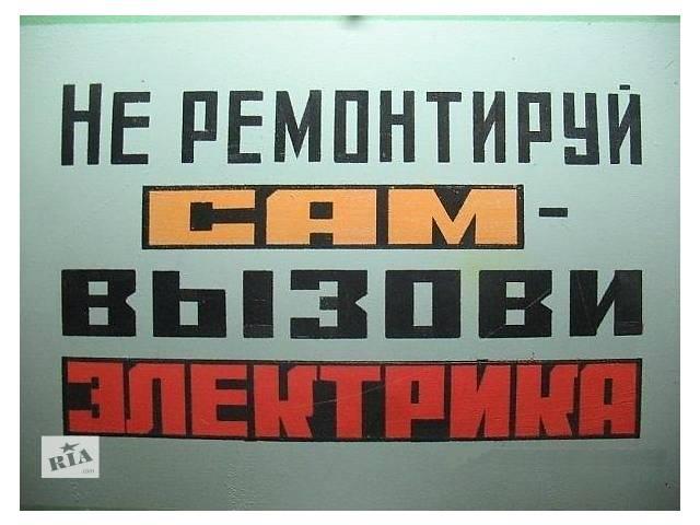Квалифицированный электрик- объявление о продаже  в Луганске