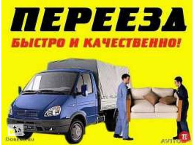 Квартирные и офисные переезды в г.Хмельницкий- объявление о продаже  в Хмельницком