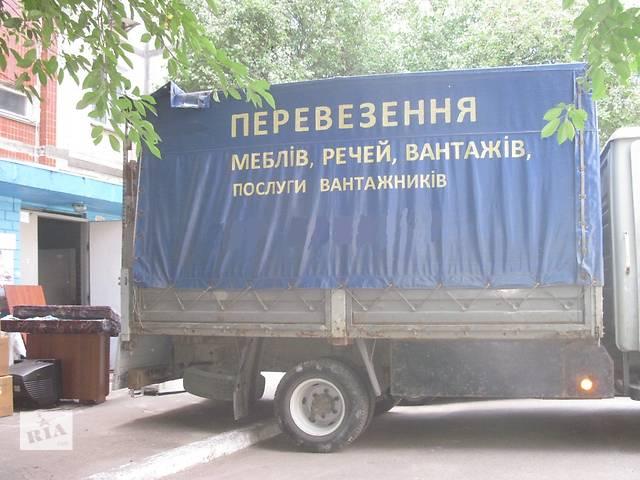 Квартирный переезд. Перевозки мебели, вещей, бытовой техники, различных групп товаров. Грузчики. Бровары- объявление о продаже  в Броварах