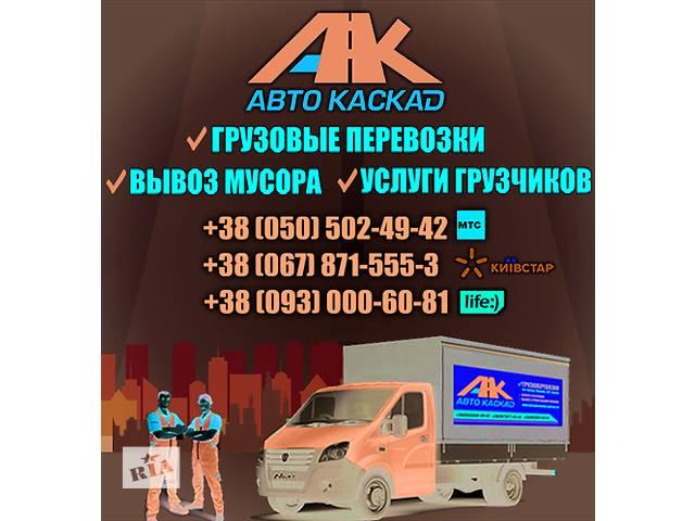 Квартирный переезд в Луганске. Переезд квартиры недорого, услуги грузчиков Луганск- объявление о продаже  в Луганске
