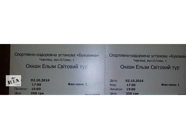 продам билеты на ОКЕАН ЭЛЬЗЫ в г.Черновцы бу в Ровно