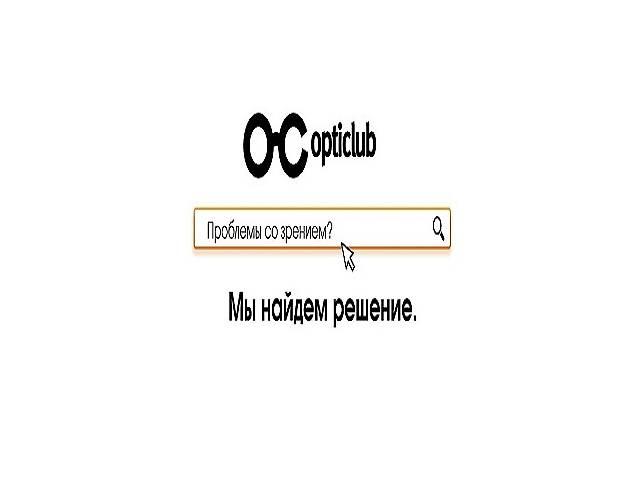 купить бу Киев 2016 Офтальмологическая социальная сеть Opticlub в Киеве