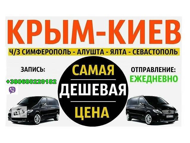 КИЕВ - КРЫМ - КИЕВ- объявление о продаже   в Украине