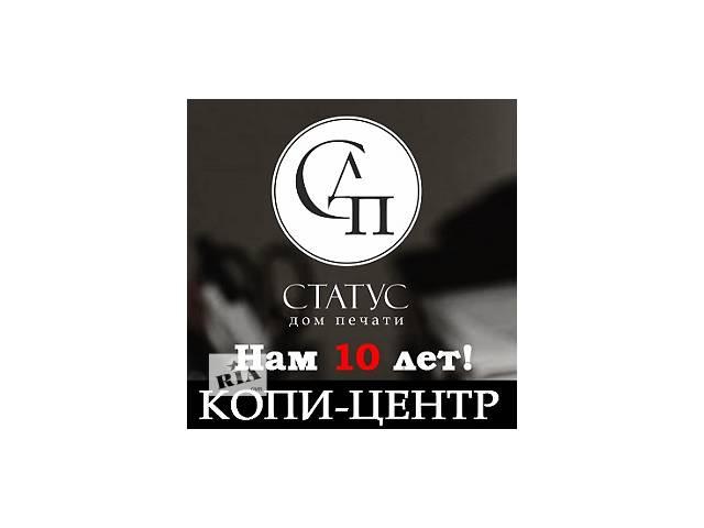 продам Киев Полиграфические услуги 2016-2017 Подол бу в Киеве