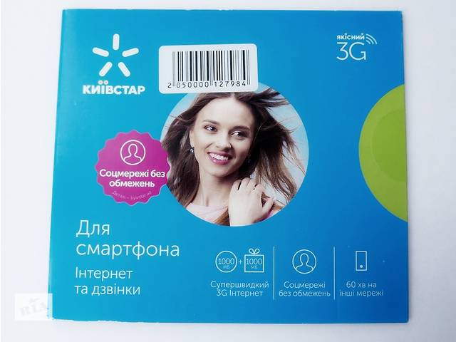 Киевстар. Красивые номера- объявление о продаже  в Киеве