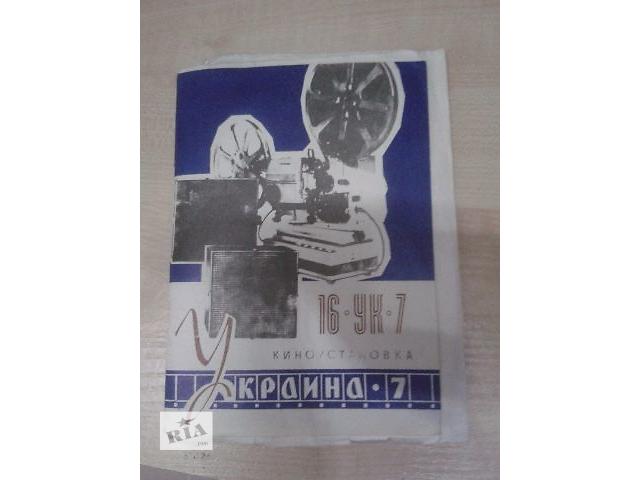 продам Кинопроэктор Украина-7 бу в Одессе