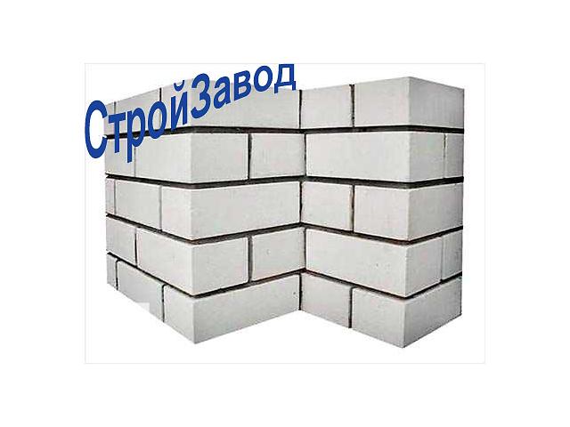 Кирпич силикатный одинарный 250x120x65 мм Киев - объявление о продаже  в Киеве