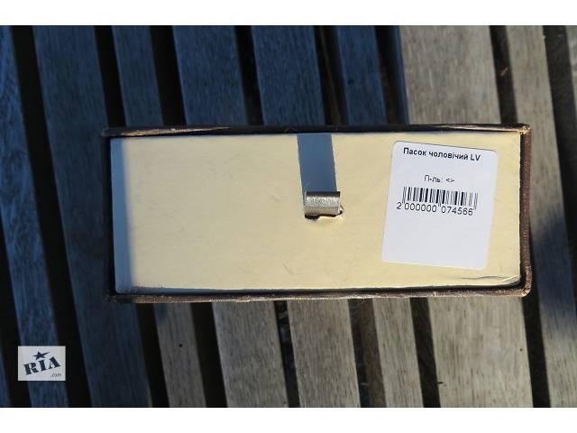 L.V пояс кожа новый с номером.в коробке 115см- объявление о продаже  в Киеве