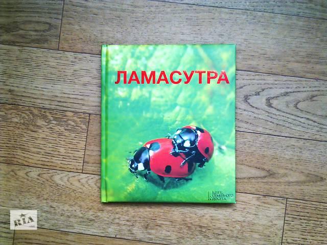 продам Ламасутра бу в Днепре (Днепропетровске)