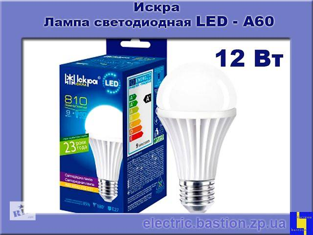 Лампа LED A60 12 Вт/840-220 Е27 светодиодная. Искра- объявление о продаже  в Запорожье