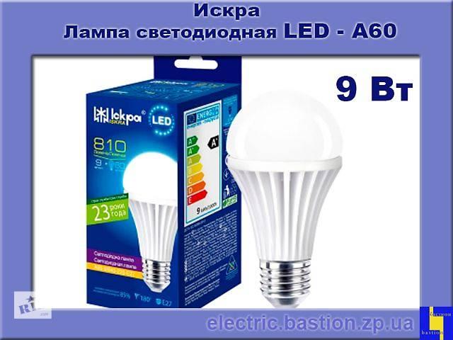 Лампа LED A60 9 Вт/840-220 Е27. Искра- объявление о продаже  в Запорожье