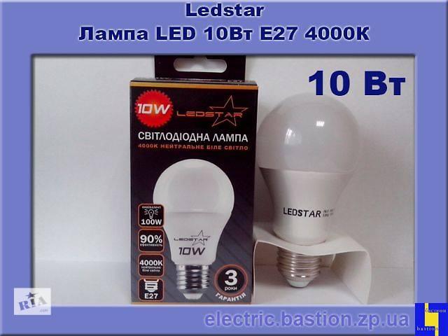 бу Лампа Ledstar 10Вт Е27 4000К светодиодная в Запорожье