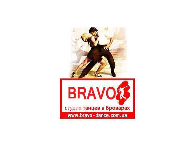 бу Латиноамериканские танцы бровары, latin dance, латина, школа танцев в Броварах