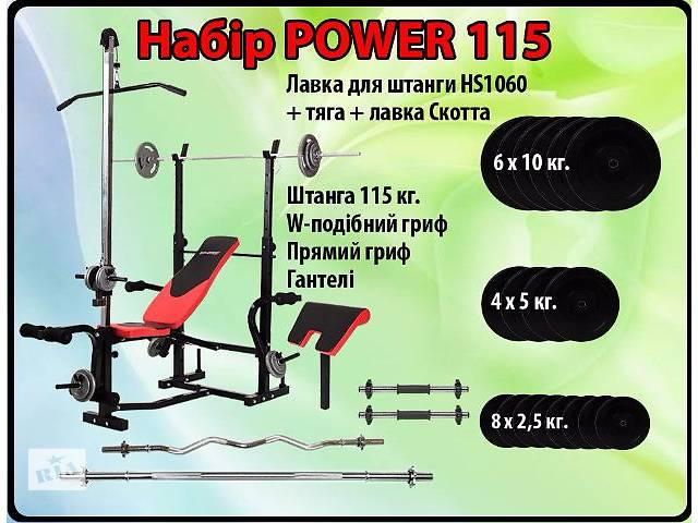 продам Лавка HS1070 + Штанга + гантели 115 кг. бу в Львове