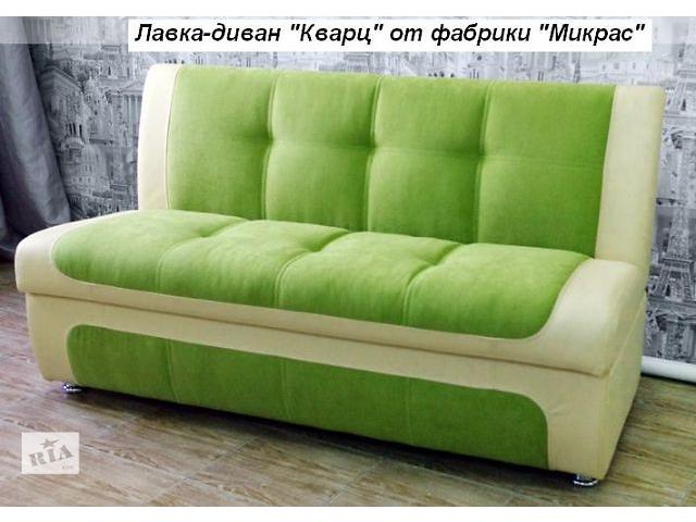 """бу Лавка(диванчик) """"Фаворит"""" под размер в Киеве"""