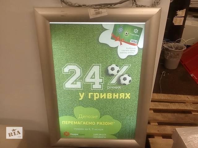 Лайтбокс- объявление о продаже  в Киеве