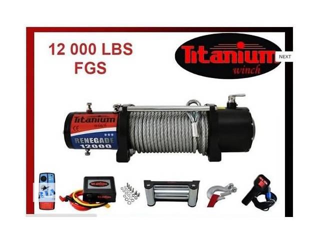 продам Лебедка TITANIUM WINCH 12000 5,5T 12V для внедорожников, эвакуаторов бу в Харькове
