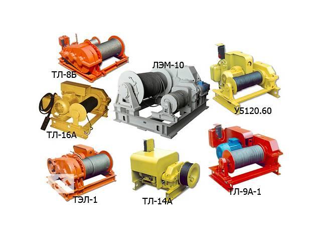 Лебедка маневровая двухбарабанная ТЛ-8Б, ЛЭМ-10, ЛЭМ-15, ЛЭМ-5Ш2, ЛЭМ-8 ЭII- объявление о продаже  в Харькове