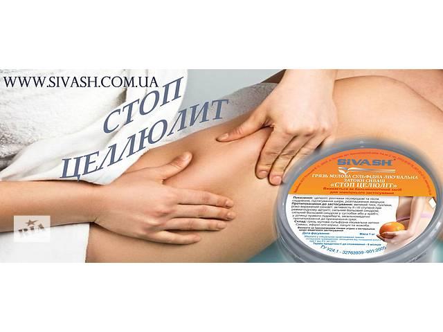 продам Лечебная грязь «Стоп целлюлит» 1кг бу  в Украине
