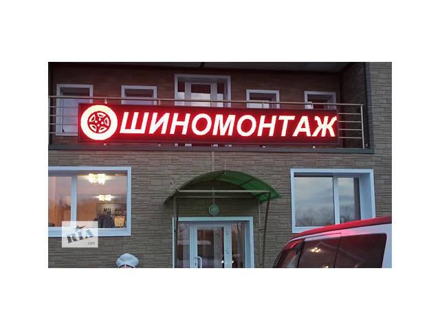 LED Бегущая строка от Производителя .Светодиодные вывески.- объявление о продаже   в Украине