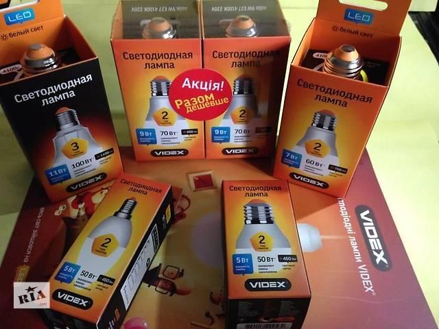 продам LED лампы VIDEX! Шикарное качество, минимальные цены! бу в Киеве