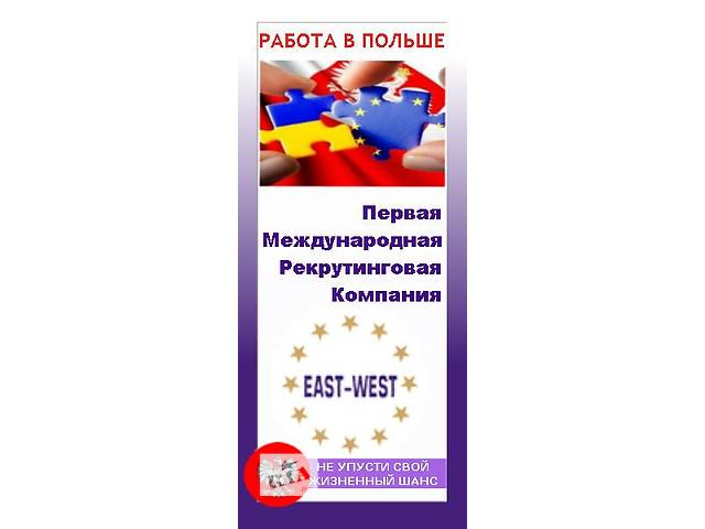 бу Легальна робота в Польщі в Житомирской области