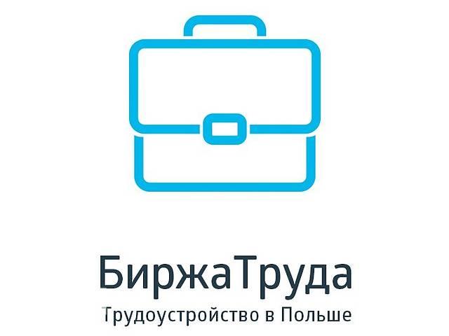 Легальная работа в Польше- объявление о продаже   в Украине