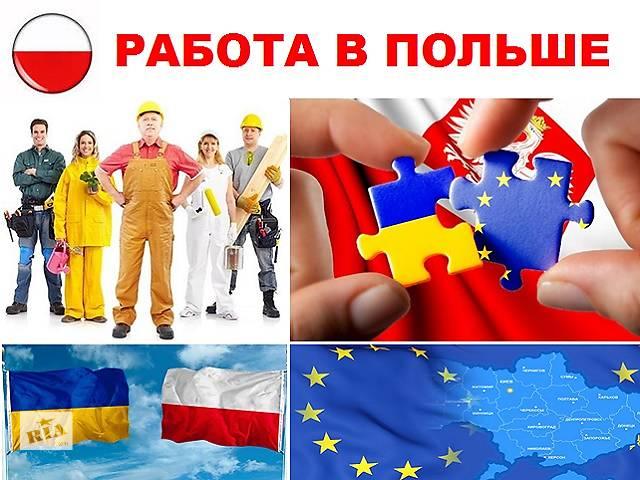 купить бу Легальная работа в Польше в Покрове (Орджоникидзе)