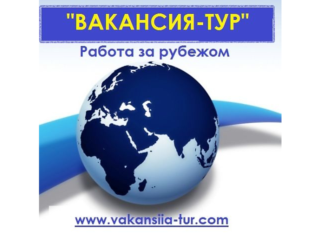 Работа за рубежом для русских вакансии