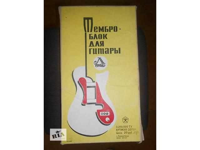 бу ( 1247 ) Легендарный темброблок для акустической\классической гитары в Чернигове