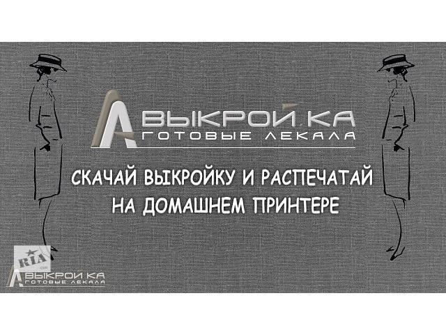купить бу Лекала (выкройки) женской, мужской и детской одежды. в Киеве