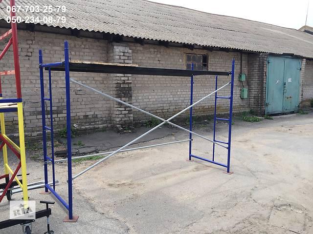 продам Леса строительные рамные. Позволяют выполнять строительные работы на высоте до 40 м. бу в Харькове