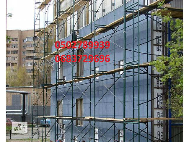 Леса строительные- объявление о продаже  в Одессе