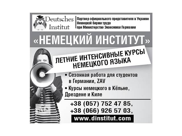 продам Летний интенсив!!!!Быстрый результат!!!! бу  в Украине